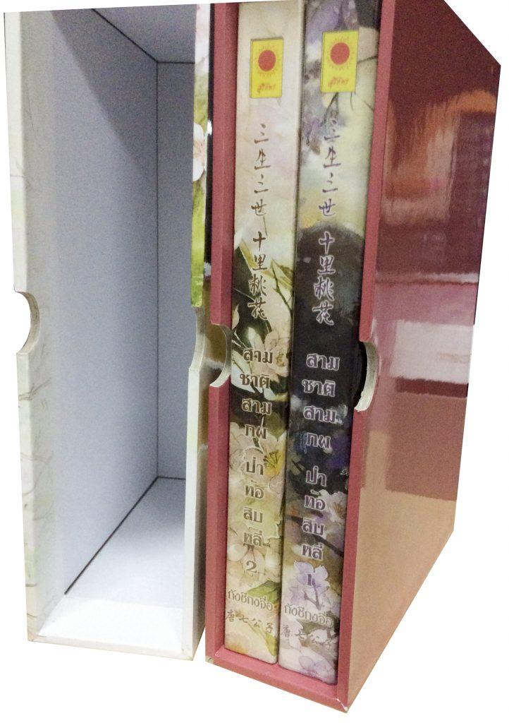 กล่องจั่วปังสำหรับบรรจุนิยาย เรื่องสามชาติสามภพ